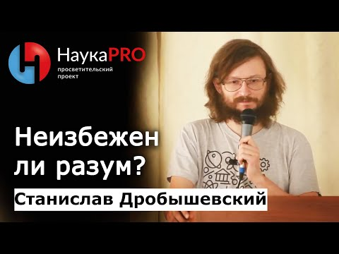 Станислав Дробышевский - Неизбежен ли разум?