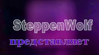 Интра для SteppenWolf канал