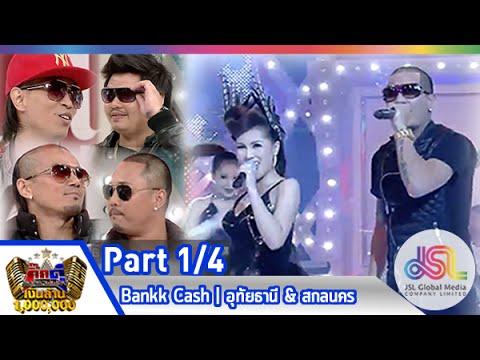 กิ๊กดู๋ : ประชันเงาเสียง Bankk Cash [17 มี.ค. 58] (1/4) Full HD
