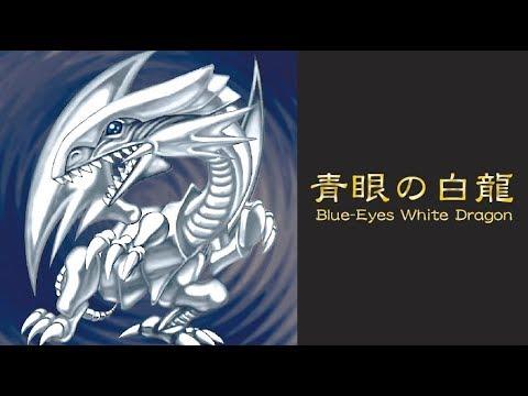 遊戯王ブルーアイズホワイトドラゴンの初期絵を集めてみた青眼の白