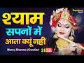 श्याम सपनो में आता क्यों नहीं  | Shyam Sapno Mein | Kanha Ki Diwani | Manoj Sharma (Gwalior) Mp3