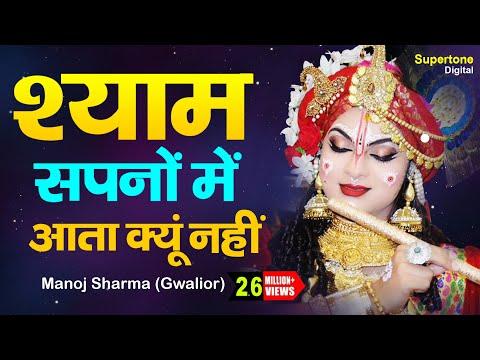 श्याम सपनो में आता क्यों नहीं  | Shyam Sapno Mein | Kanha Ki Diwani | Manoj Sharma (Gwalior)