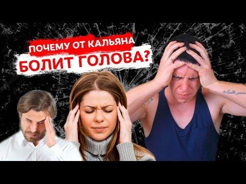 Болит голова после кальяна почему