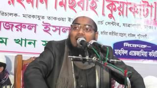 বিজয়/সফলতার পূর্বশর্ত New Bangla Waz by Principal Mufti Habibur Rahman Misbah Kuakata