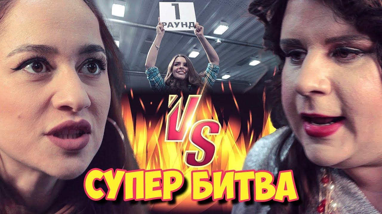 Супер битва (#ЕвгенийКулик)