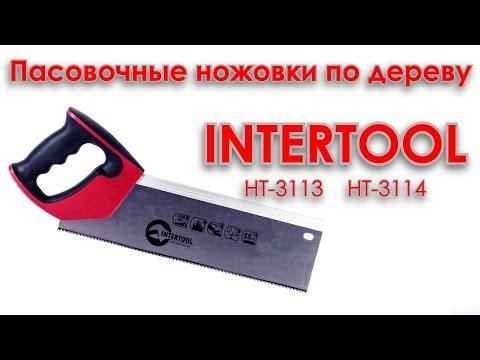 Обзор ручной ножовки теща - YouTube