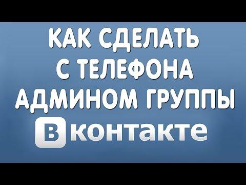 Как Сделать Админом в Группе в Вконтакте с Телефона