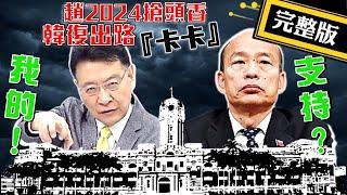 【正常發揮PiMW】20210208 韓國瑜也不知道⋯⋯趙少康「奇襲」表態參選2024! 完整版