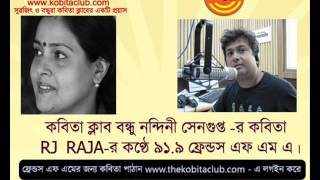 Poem of Nondinie Sengupta recited by Rj Raja (91.9 Friends FM)