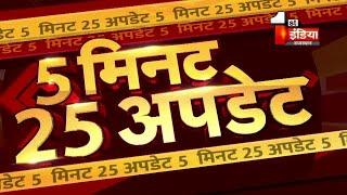देखिए 5 मिनट में देश प्रदेश की 25 बड़ी ख़बरें | 18 October 2020 | Top 25