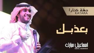إسماعيل مبارك - بعذبك ( حفلة كتارا) | 2015