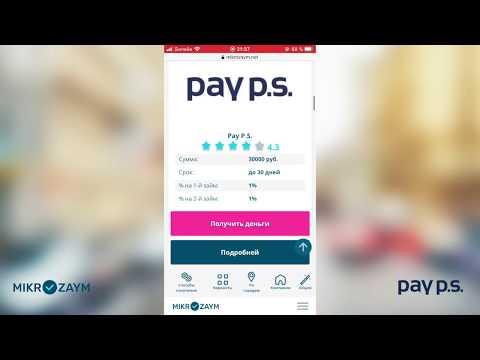 Как оформить займ в компании Pay PS? Рассказываем о нюансах заполнения заявки