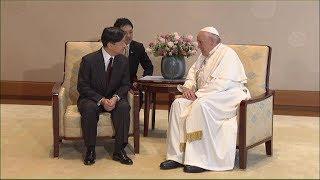 天皇陛下とローマ教皇が会見《宮内庁提供》(2019年11月25日)