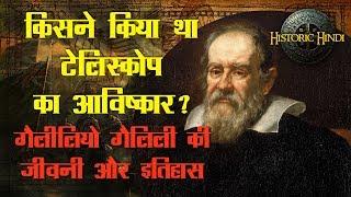 Galileo Galilei Biography in Hindi || गैलिलियो गैलिली - आधुनिक विज्ञान के पिता