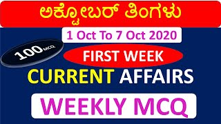 1 to 7 October Weekly Current Affairs 2020 in Kannada   weekly current affairs