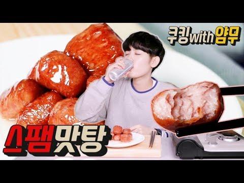 맥주 안주 끝판왕. 대존맛 스팸 맛탕 만들기 / Sweet Spam Fried [Cooking With얌무]
