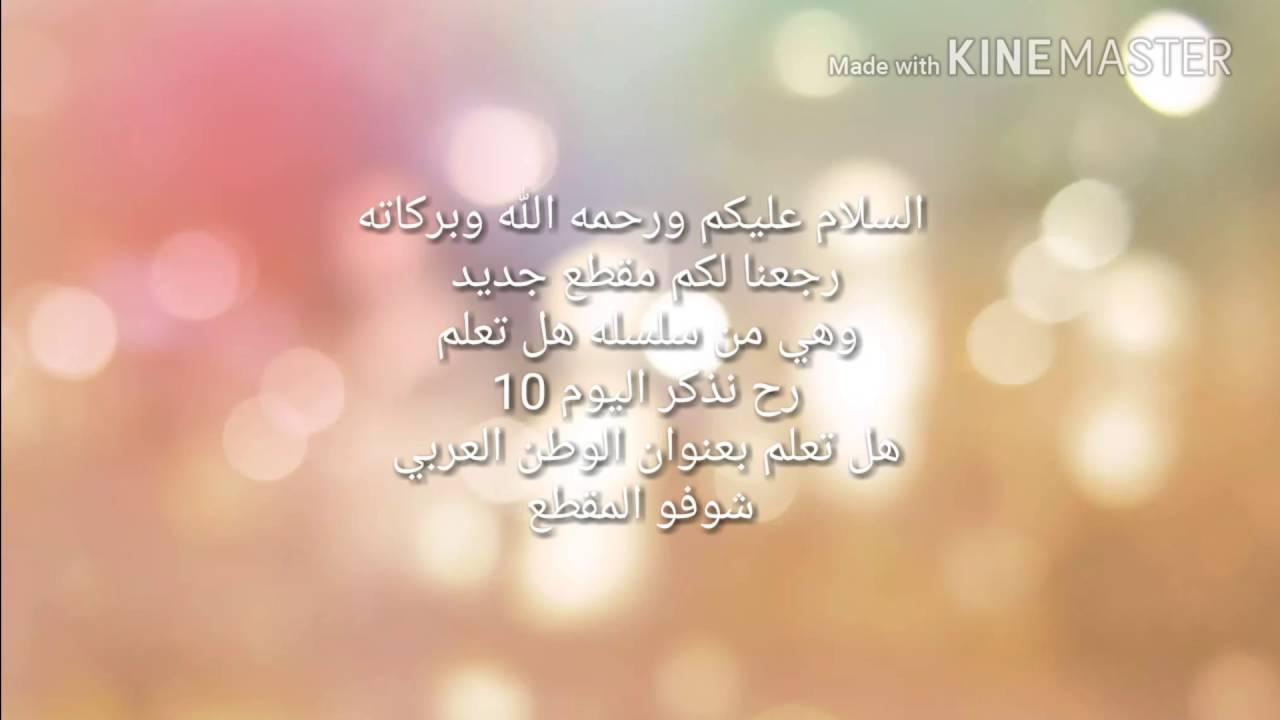 اول سلسله هل تعلم عن الوطن العربي Youtube