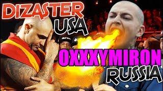 OXXXYMIRON сожрёт DIZASTER