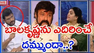 Do You Have Guts To Face Hero Balakrishna ? | #...