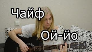 Download Чайф - Ой-йо (cover) Tanya Domareva Mp3 and Videos