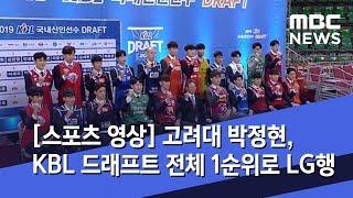 [스포츠 영상] 고려대 박정현, KBL 드래프트 전체 …