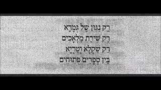 רק נגון של גמרא (לא) - מאת דֻבָּה קלרמן - רועי ידיד ומקהלת הישיבה לצעירים