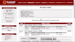 Программа для букмекерских ставок ФАКБУК