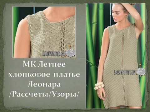 МК Летний хлопковый сарафан Леонара/Ч.1