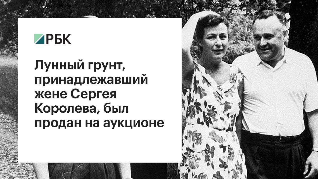 Лунный грунт, принадлежавший вдове Сергея Королева, был продан на аукционе