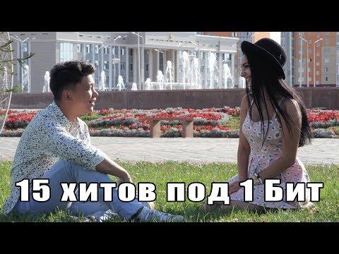 15 ХИТОВ ПОД ОДИН БИТ (Sing off Khair Sultan vs Alena 1 beat 15 song cover)