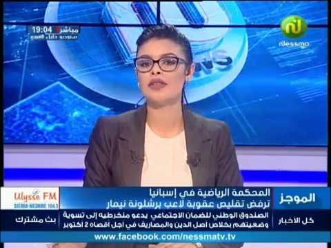 موجز أخبار الساعة 19:00 ليوم السبت 22/04/2017