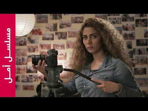 مسلسل أمل - 4 : الحقيقة | Amal ᴴᴰ Arabic Television Drama