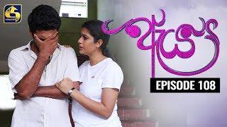 Aeya Episode 108 || ''ඇය ''  || 20th March 2020 Thumbnail