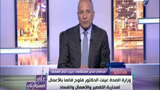 علي مسئوليتي - محامي مدير مستشفى ديرب نجم السابق: وحدة الغسيل الكلوي خالية من العناية المركزة