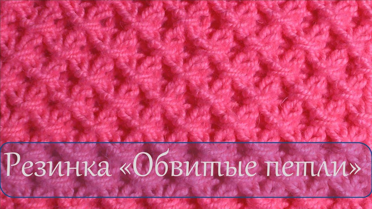 Образцы резинок вязки на спицах