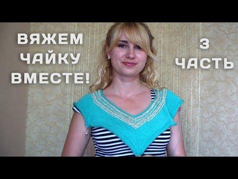 Джемпер Чайка спицами МК 3 часть