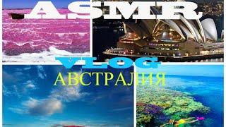 ASMR/VLOG/ Достопримечательности Австралии (шепот) (English subtitles)(ASMR/VLOG/ Достопримечательности Австралии (шепот) (English subtitles) https://www.youtube.com/user/ESKlever., 2014-11-24T11:44:07.000Z)