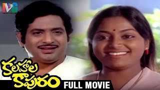 Kalahala Kapuram Telugu Full Movie | Chandra Mohan | Saritha | K Vasu | Indian Video Guru