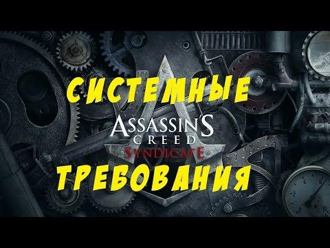 Системные требования Assassins Creed Syndicate