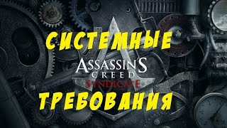 Системные требования Assassins Creed Syndicate