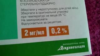 Платифиллин Дарница Ампулы