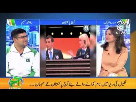 Pakistan's Greatest Sports Stars   Aaj Pakistan with Sidra Iqbal   6 October 2021   Aaj News