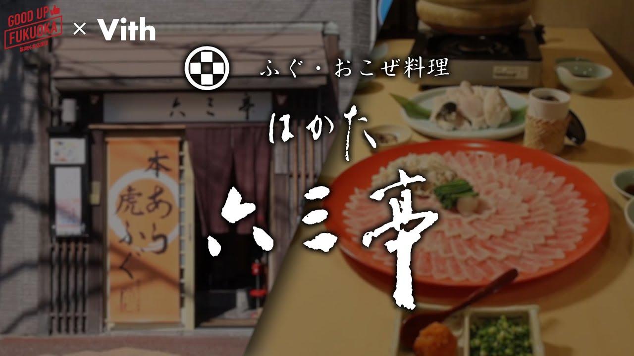 昭和43年創業した博多ふぐ、クエ料理店 【六三亭】