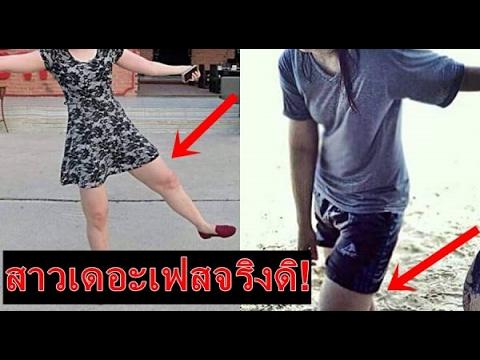 สาวอ้วนขาตัน อวบระยะสุดท้าย!! ใครจะรู้ว่าคือสาวเดอะเฟส สุดเอ็กซ์ตัวแรงคนนี้!! ไปทำอะไรมา พูด!