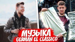 МУЗЫКА, КОТОРУЮ ИСПОЛЬЗУЕТ GERMAN EL CLASSICO #7