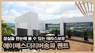 송파아파트_에이메스더리버송파 펜트층 공급 35평 전용 …