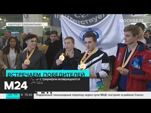 Болельщики встретили российских гимнастов в Москве - Москва 24