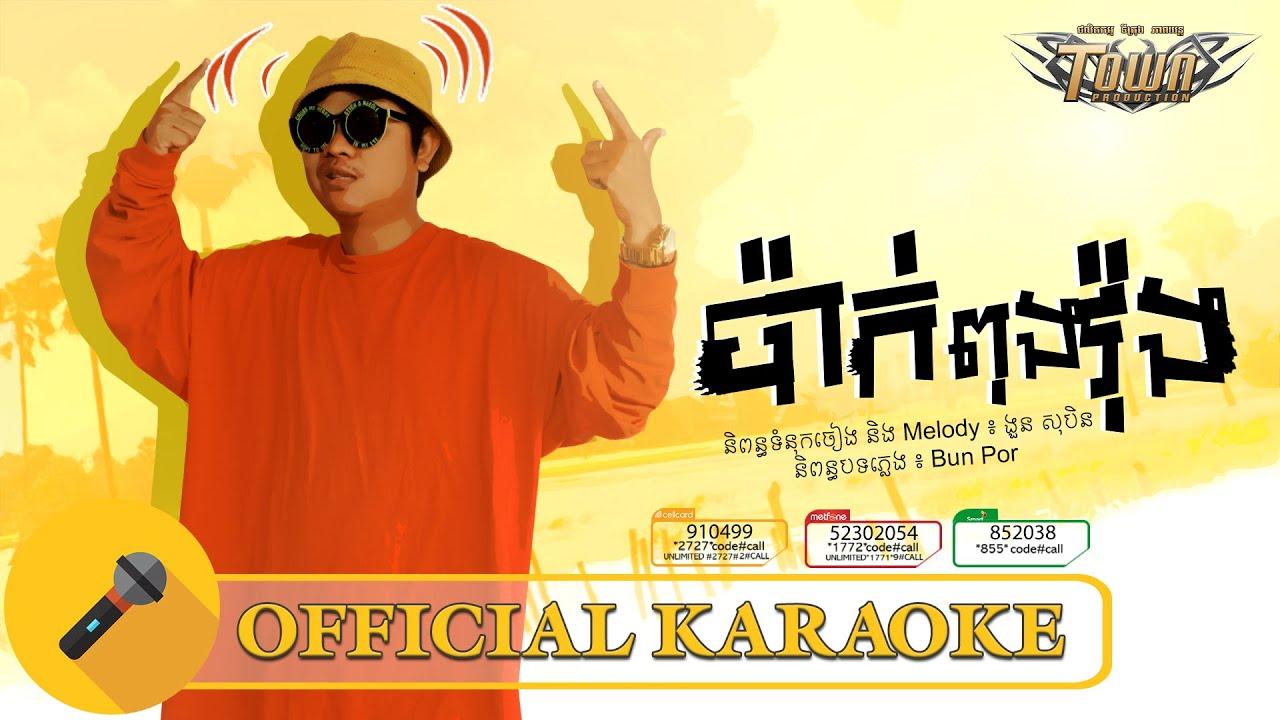 ប៉ាក់ពុងវ៉ុង - ភ្លេងសុទ្ធ-Karaoke - ងួន សុបិន - Ngoun Sobin (KNY2021)