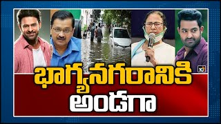 భాగ్యనగరానికి అండగా | Hyderabad Floods: Celebrities donate to relief fund | 10TV News