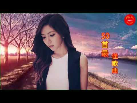 50首2018最受歡迎 - G E M  鄧紫棋, 田馥甄 Hebe Tien, 周杰倫 Jay Chou - 顶尖的年轻音乐